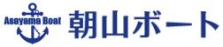 朝山ボート株式会社